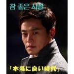 韓流ドラマ「本当に良い時代」
