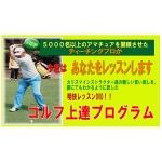 Enjoy Golf Lessons PART.1〜PART.8 古賀公治 口コミ評判