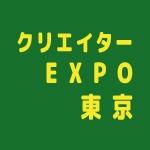 第3回 クリエイターEXPO東京