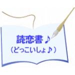 読恋書♪(どっこいしょ♪)