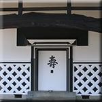 蔵|木部の改修・再生