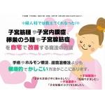 長谷川まりこ 子宮筋腫・生理痛 口コミ評判