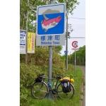 自転車日本一周紀行