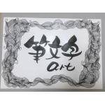 筆文字art
