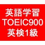 英語学習・TOEIC900・英検1級
