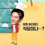 ユンレストラン (食堂)2017 tvN