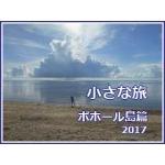 小さな旅 ボホール島篇 2017年