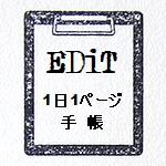 EDiT 1日1ページ手帳 活用法