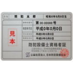 防犯設備士資格試験