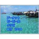 プーケット・ピーピー島・クラビ紀行 2018年