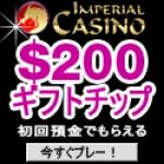 オンライン カジノ