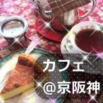 カフェ@京阪神