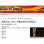 2010W杯・南アフリカ大会