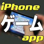 iPhoneゲームアプリ