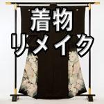 着物リメイク/古布リフォーム/裂き織り