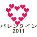 バレンタイン2011