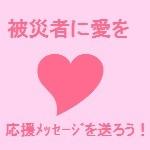 関東・東北大地震〜被災者に応援メッセージを送ろう〜