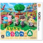 とびだせ どうぶつの森【3DS】