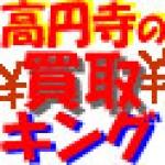 新品・古着・洋服など☆無料査定&高額買取