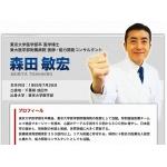 森田敏宏 パーフェクトブレイン  口コミ評判